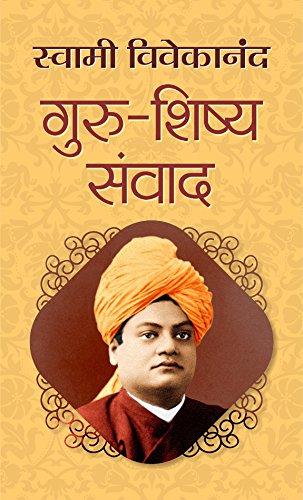 गुरु-शिष्य संवाद | Guru-Shishya Samvad