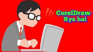 CorelDraw kya hai
