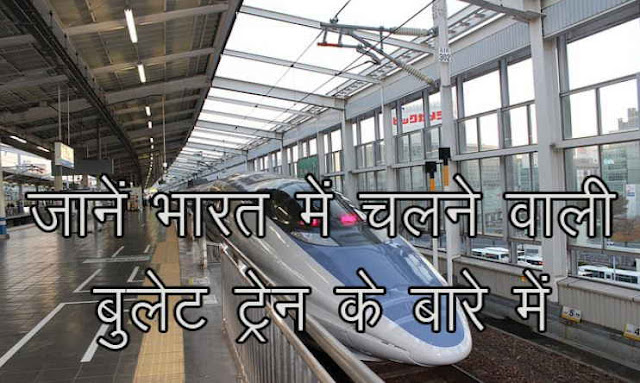 Know about the Bullet Train Running in India