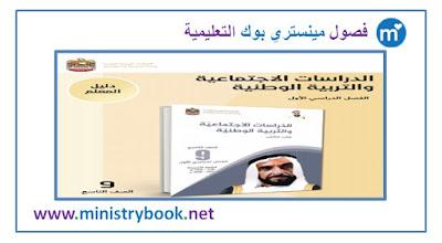 دليل المعلم دراسات اجتماعية وتربية وطنية الصف التاسع 2018-2019-2020-2021