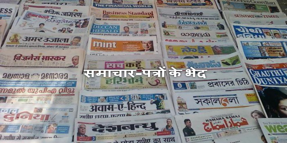 Samachar Patra Ke Khed