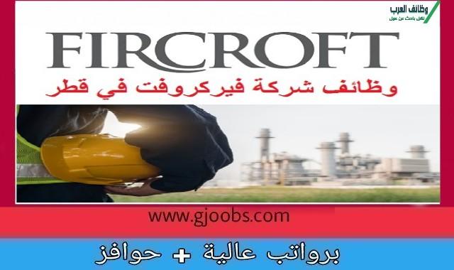 وظائف شاغرة بشركة فيركروفت للبترول في قطر لعدة تخصصات