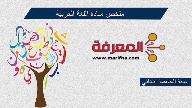 ملخص مادة اللغة العربية للسنة الخامسة ابتدائي المكيفة مع الجيل الثاني