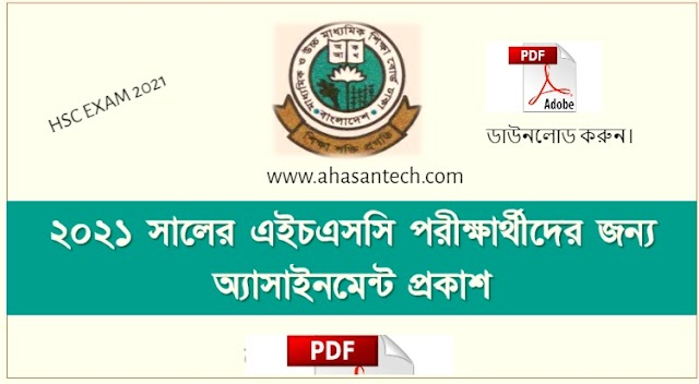 2021 HSC exam assignment has been published.