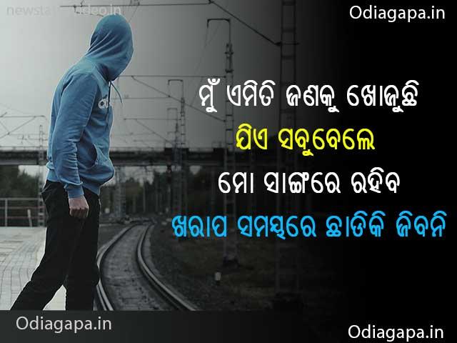 Friendship Odia Shayari