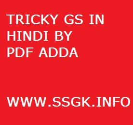 TRICKY GS IN HINDI BY PDF ADDA