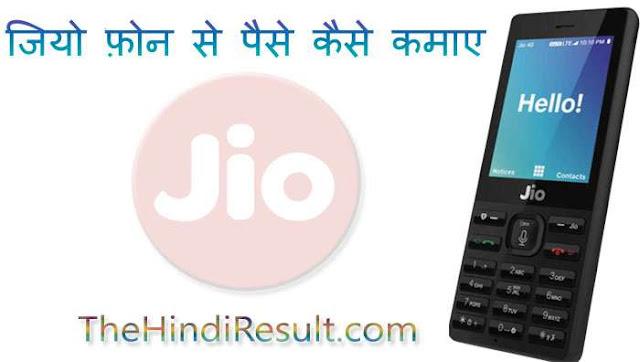 Jio Phone से पैसे कैसे कमाए