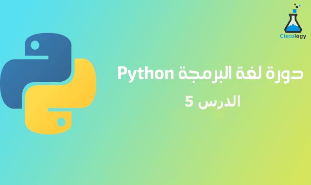 دورة البرمجة بلغة بايثون - الدرس الخامس (أنواع البيانات في لغة بايثون)