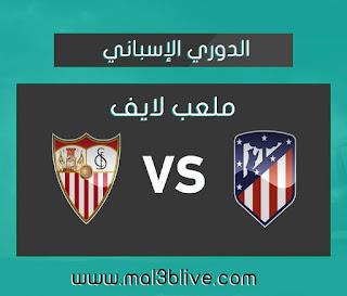 مشاهدة مباراة إشبيلية و أتلتيكو مدريد بث مباشر على موقع ملعب لايف اليوم الموافق 2019/11/2 في الدوري الإسباني