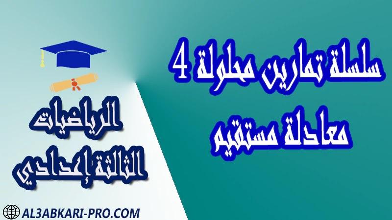 تحميل سلسلة تمارين محلولة 4 معادلة مستقيم - مادة الرياضيات مستوى الثالثة إعدادي تحميل سلسلة تمارين محلولة 4 معادلة مستقيم - مادة الرياضيات مستوى الثالثة إعدادي