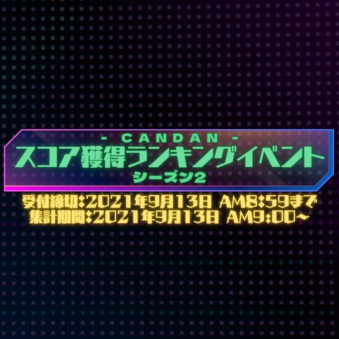 【最終結果発表】CANDAN スコア獲得ランキングイベント -シーズン2-開催!