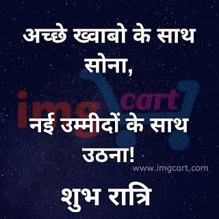 Good Night Quotes Image In Hindi