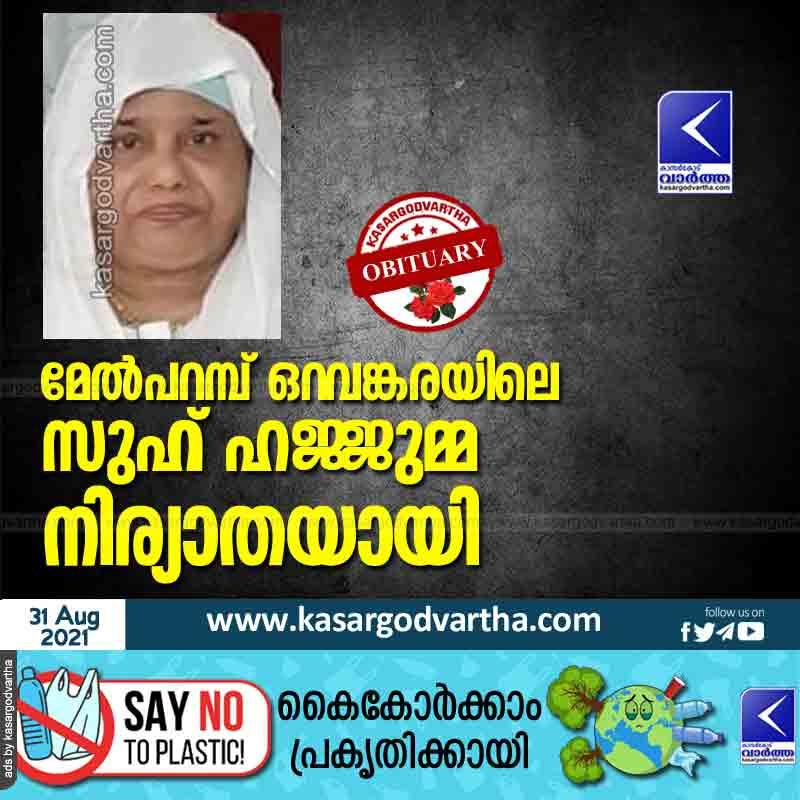 Suhra Hajjumma of Melparamb Oravankara passed away