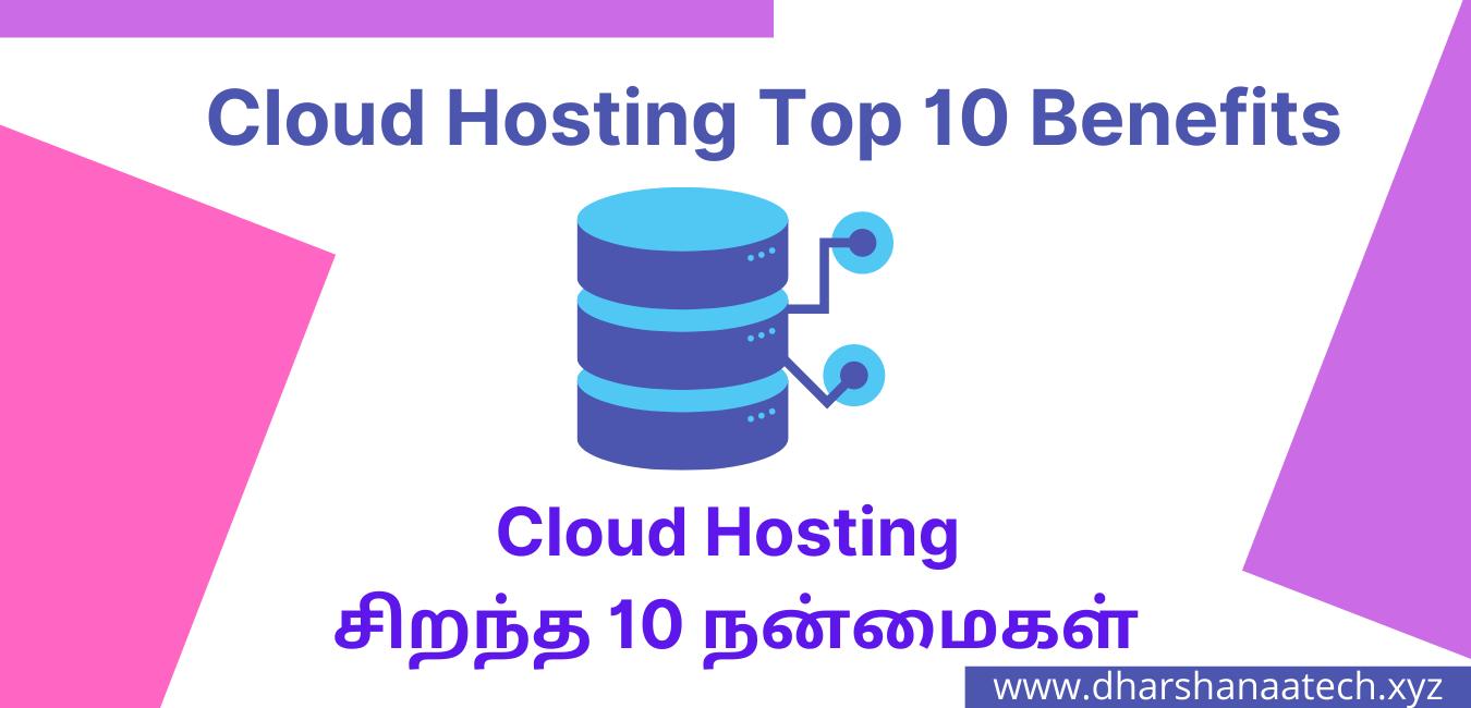 Cloud Hosting Top 10 Benefits, Cloud Hosting சிறந்த 10 நன்மைகள்