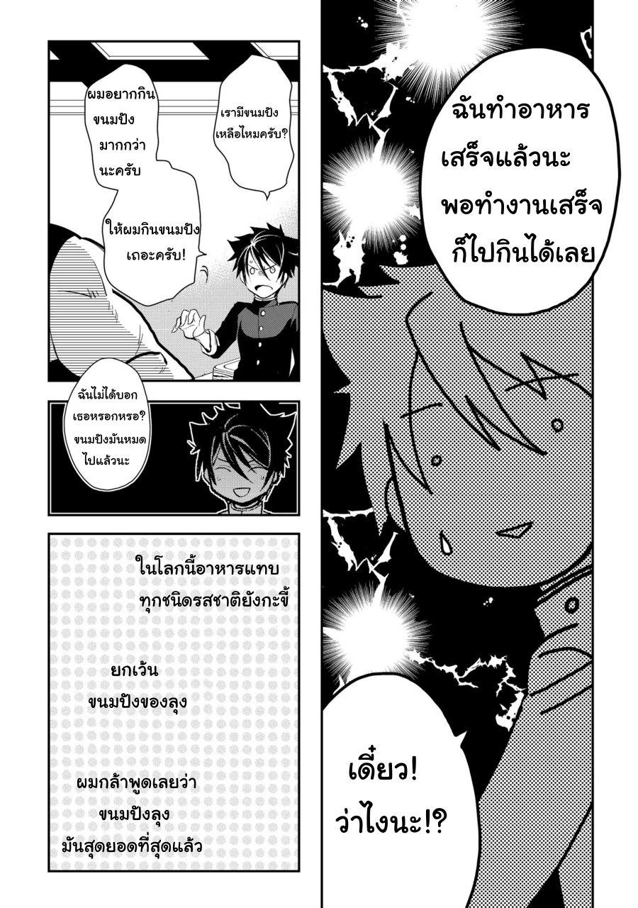 อ่านการ์ตูน Suterare Yuusha wa Kitakuchuu ตอนที่ 2 หน้าที่ 29