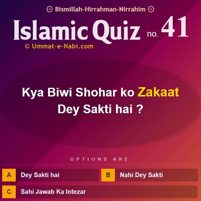 Islamic Quiz 41 : Kya Biwi Shohar ko Zakaat dey Sakti hai?