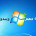 رسميا توقف دعم Windows 7 في 14 يناير 2020 ماذا يجب علي ان افعل ؟