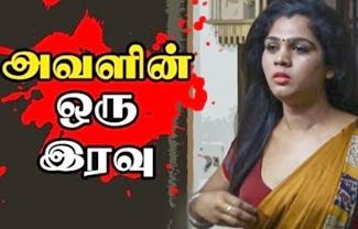 Chennai's NIGHT Life Stories – அவளின் ஒரு இரவு!