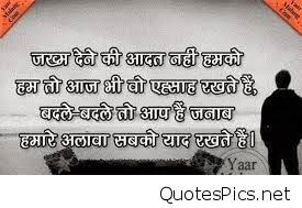 Sad Love Shayari In Hindi With Images Best Sad Quotes That Will