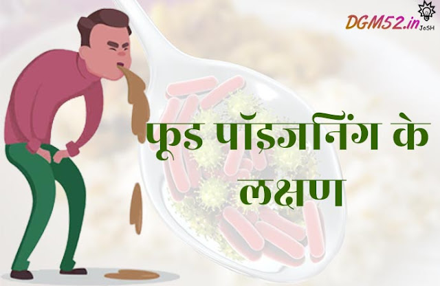 food poisoning symptoms in hindi
