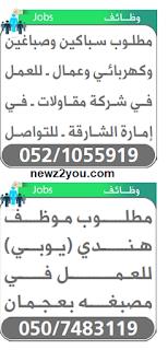 وظائف خالية في الإمارات من جريدة الوسيط  بتاريخ اليوم للوافدين 2020/09/15