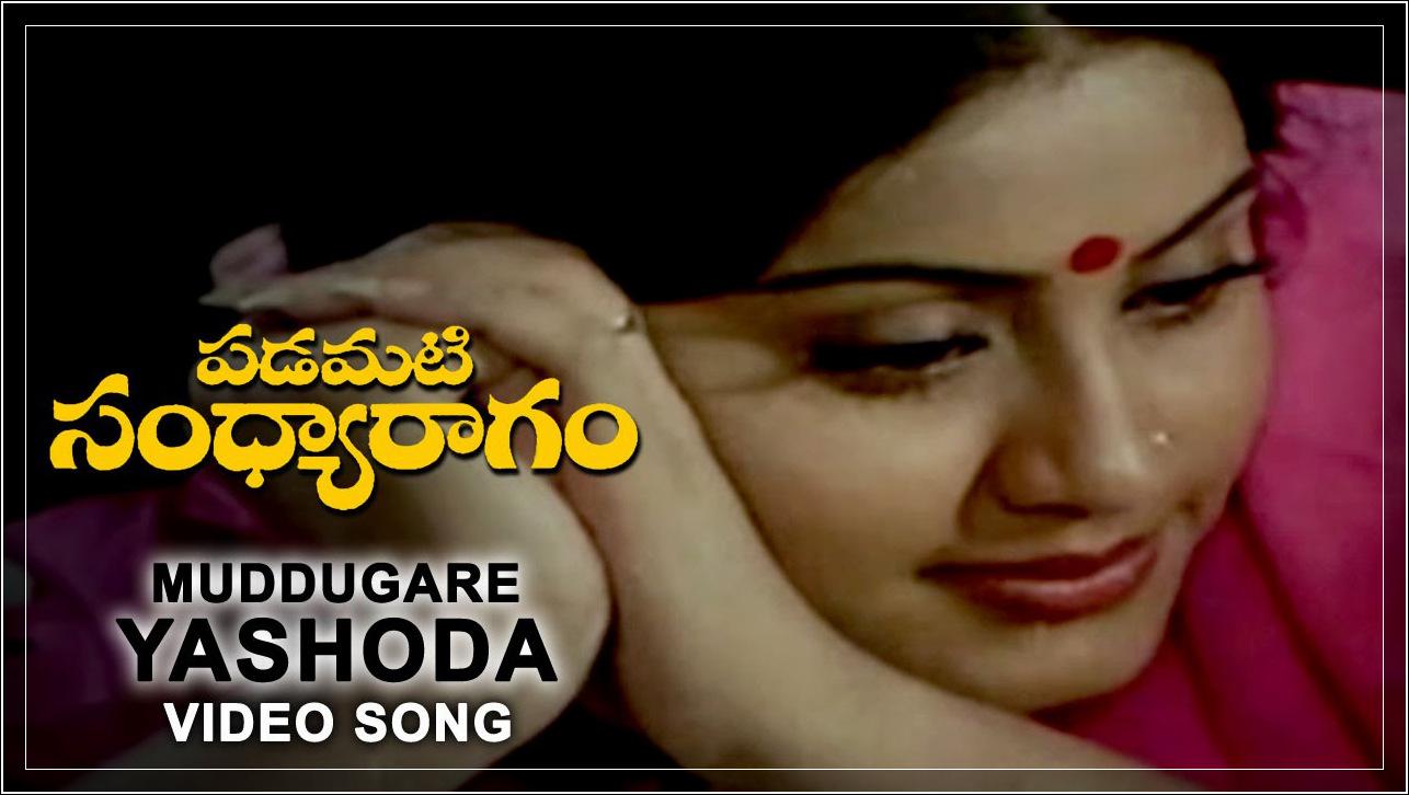 Muddugare Yashoda Song Lyrics from Padamati Sandya Ragam