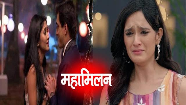 GOOD NEWS : Kartik and Naira to finally come together in Yeh Rishta Kya Kehlata Hai