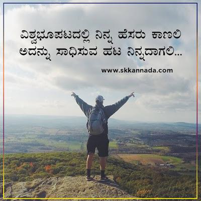 ಸೋತಾಗ ಸ್ಪೂರ್ತಿಯಾಗುವ ಬದುಕಿನ ಕವನಗಳು - kannada kavanagalu about life