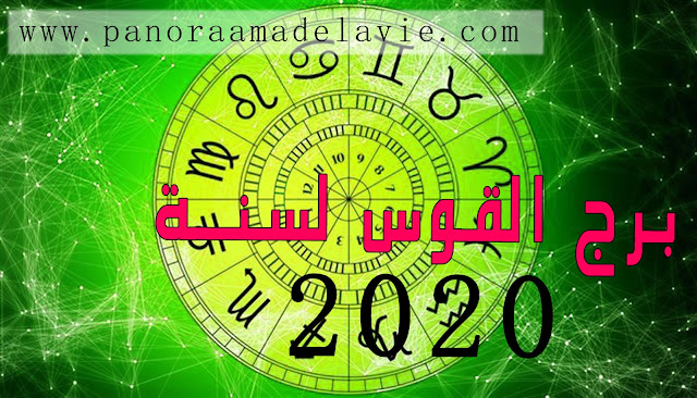 توقعات الابراج عام  2020