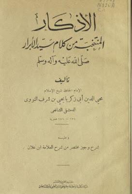الأذكار المنتخبة من كلام سيد الأبرار صلى الله عليه وآله وسلم , pdf