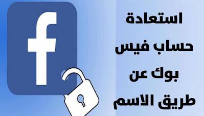 كيفية استعادة حساب فيس بوك Facebook عن طريق الاسم