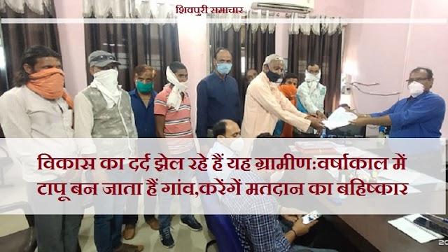 विकास का दर्द झेल रहे हैं ग्रामीण: वर्षाकाल में टापू बन जाता है गांव, करेंगे मतदान का बहिष्कार - POHRI NEWS