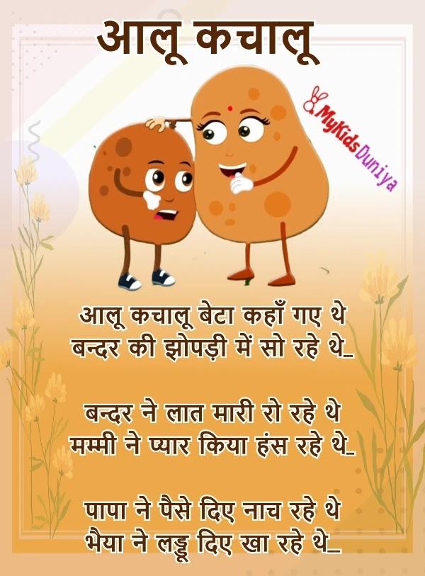 Aloo kachaloo beta kahan | Rhymes in Hindi
