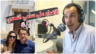 (بالفيديو) الإفراج عن سامي الفهري من السجن و محاميه عبد لعزيز الصيد يكشف من وراء ابقائه في سجن....