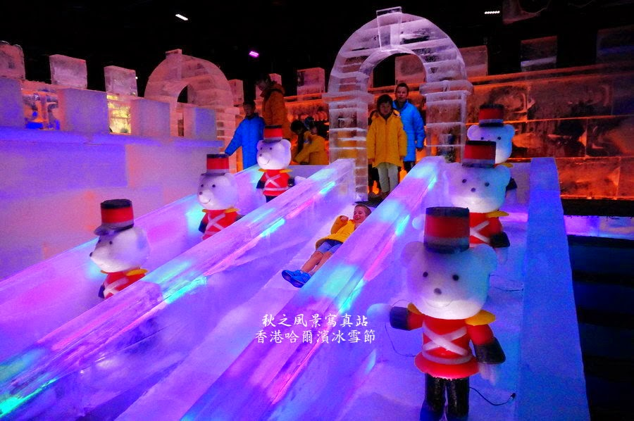 香港哈爾濱冰雪節點去   秋之風景寫真站 – U Blog 博客