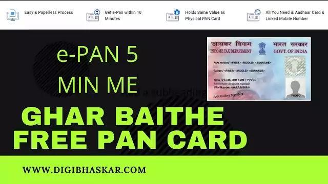 Free PAN Card Ghar baithe kaise banaye
