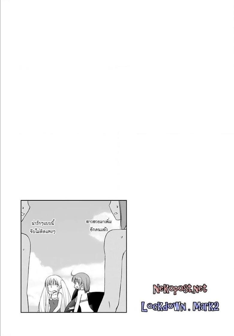 Magical Trans! - หน้า 13