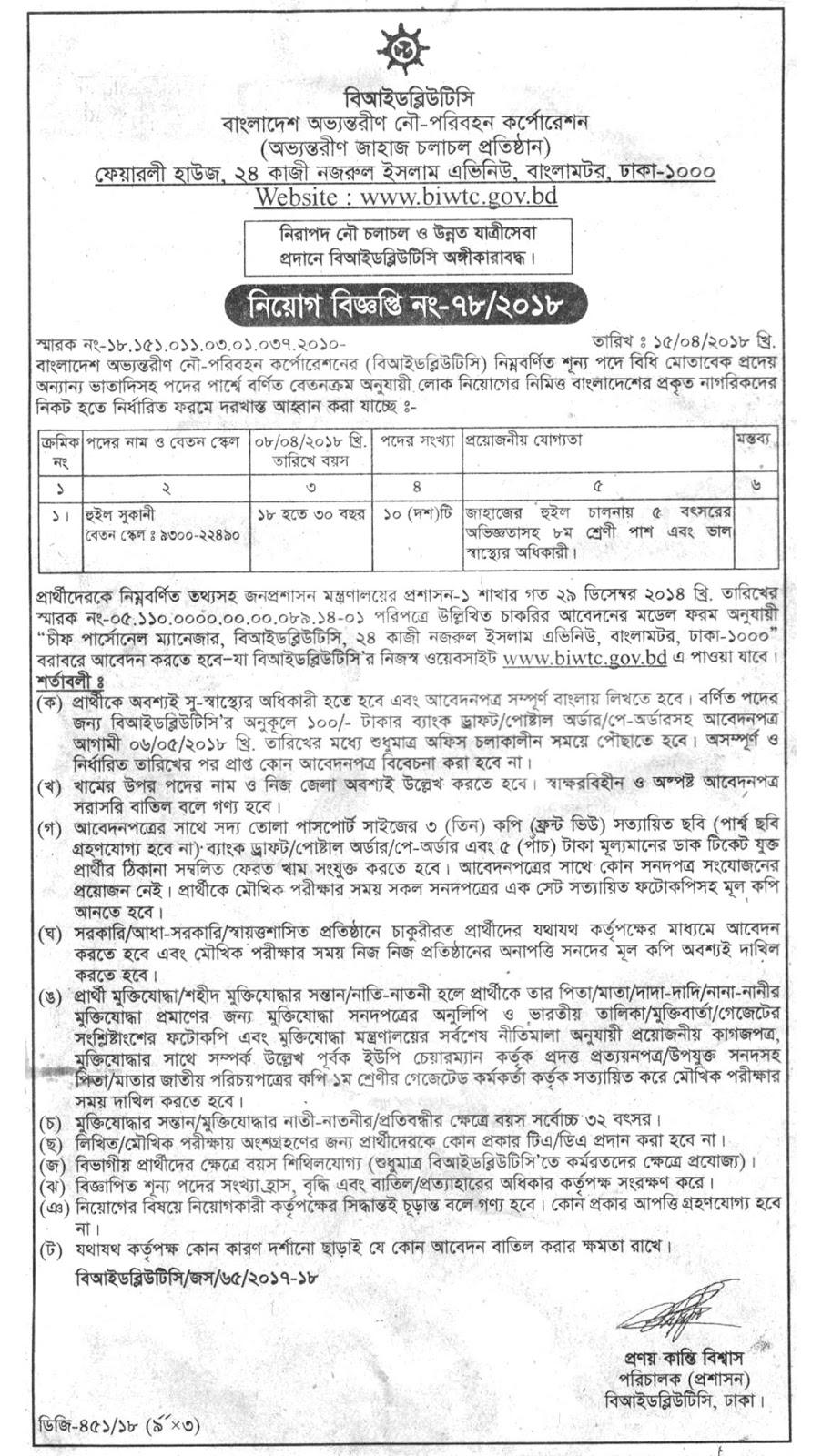 Bangladesh Inland Water Transport Corporation (BIWTC) Job Circular 2018