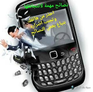 نصائح مهمة لمستخدمين الهواتف المحمولة لاتتجاهلها