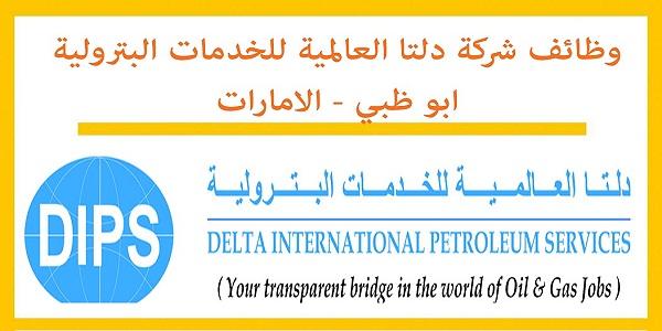 شركة دلتا العالميه للخدمات البتروليه بابو ظبى تعلن عن وظائف خاليه للشباب كافة المؤهلات العليا والمتوسطه