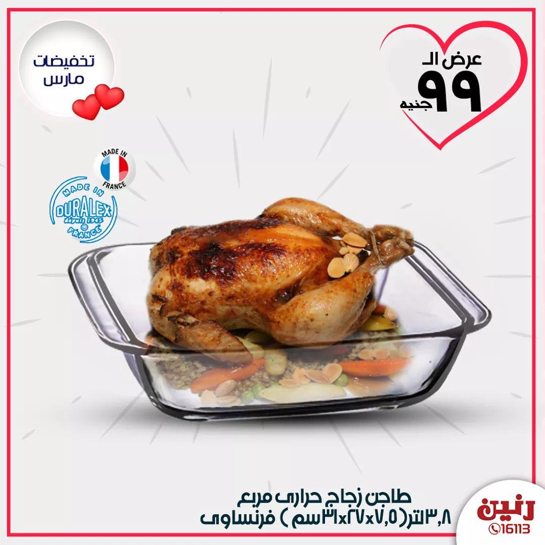 عروض رنين اليوم مهرجان ال 99 جنيه الثلاثاء 17 مارس 2020