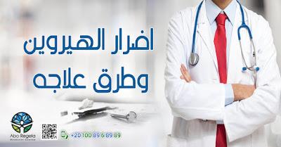اضرار الهيروين وكيفية العلاج