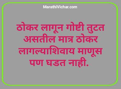 good night image marathi suvichar