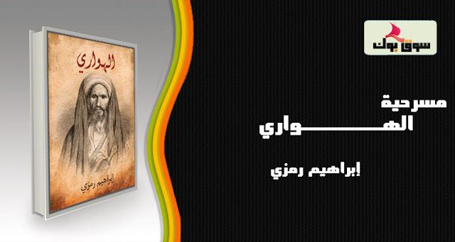 مسرحية - الهواري - إبراهيم رمزي