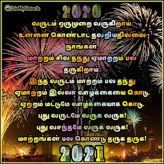Tamil new year status