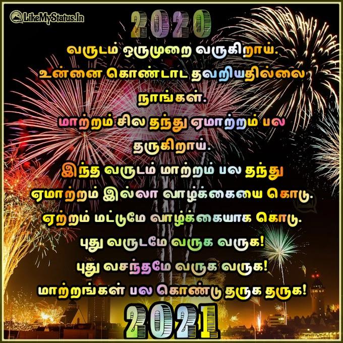 2021 புதுவருட வாழ்த்துக்கள் | New Year Wishes In Tamil
