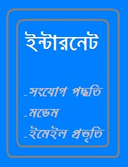 Bangla Internet Book Download: Learn Internet Browsing & Email