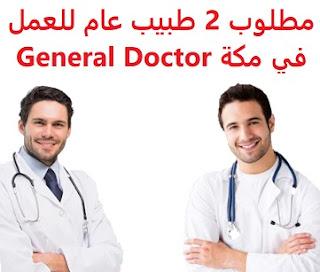 للعمل لدى مستوصف طبي في مكة المكرمة  المؤهل العلمي : طبيب عام  الخبرة : خبرة سابقة من العمل في المجال نقل الكفالة  الراتب :  يتم تحديده بعد المقابلة