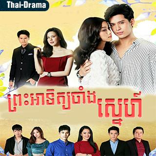 Preah Atith jang Sneh [Ep.02-04]