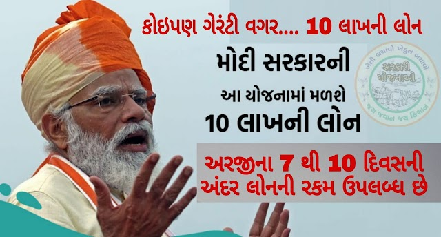 The Modi government is getting a loan of Rs 10 lakh in this scheme, know how to get it